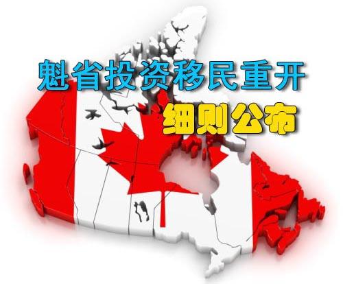 魁北克省徽矢量图
